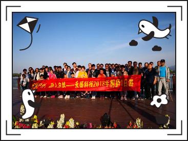 龙8国际官网首页龙8国际pt娱乐网址2018年员工旅游——尽情户外,融入自然